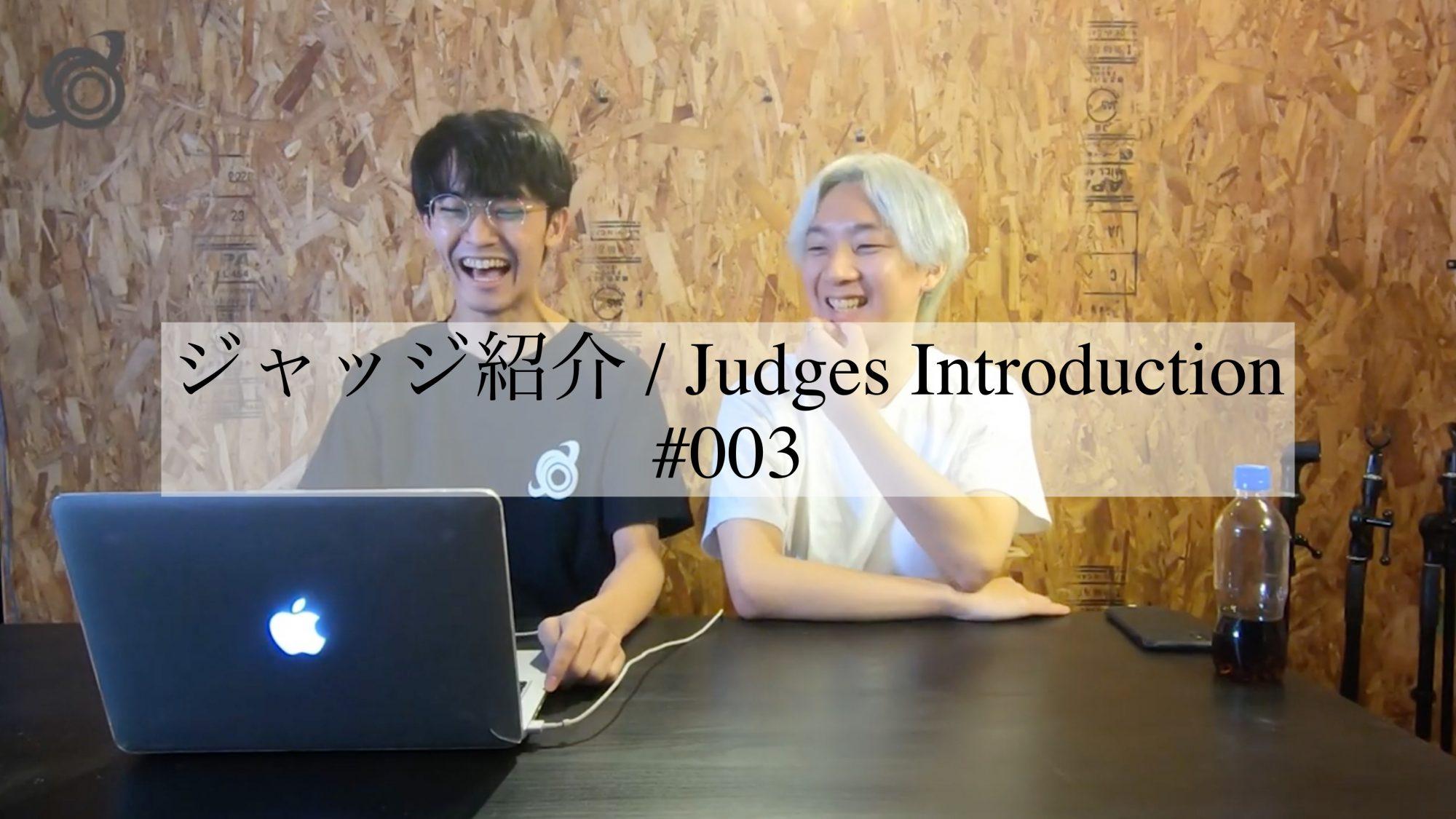 "#JYYCIO YouTube Channel ""ジャッジ紹介 / Judges Introduction #003"""