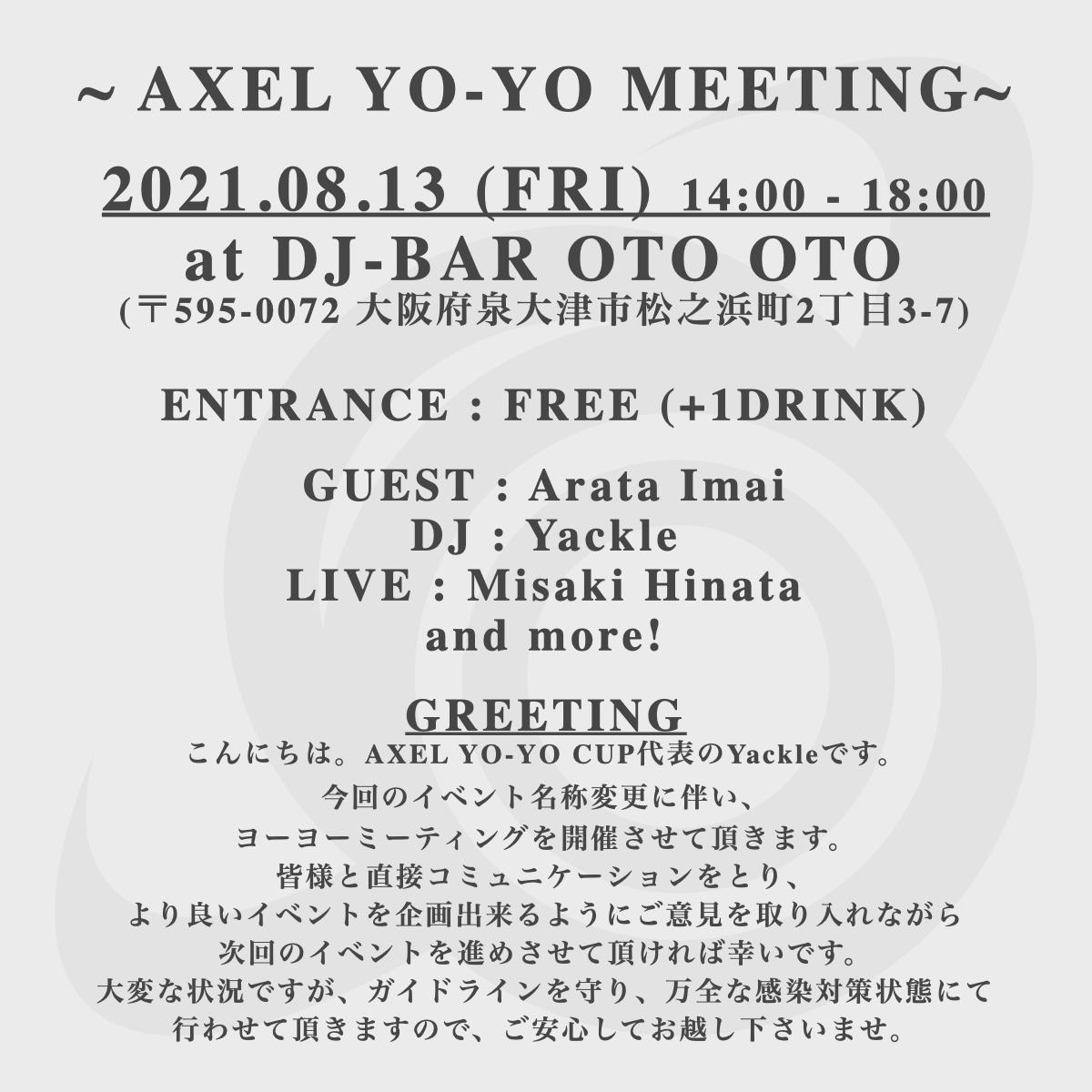 イベント開催のお知らせ / Next event announcement